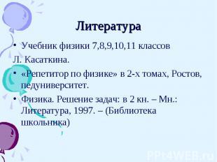 Учебник физики 7,8,9,10,11 классов Учебник физики 7,8,9,10,11 классов Л. Касатки