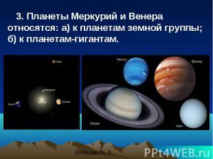 3. Планеты Меркурий и Венера относятся: a) к планетам земной группы; б) к планет