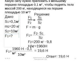 Дано Дано S1=0,1м2 m2=20 кг S2=10м2 F1=?