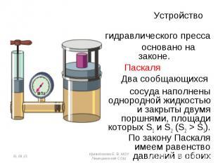 Устройство Устройство гидравлического пресса основано на законе. Паскаля Два соо