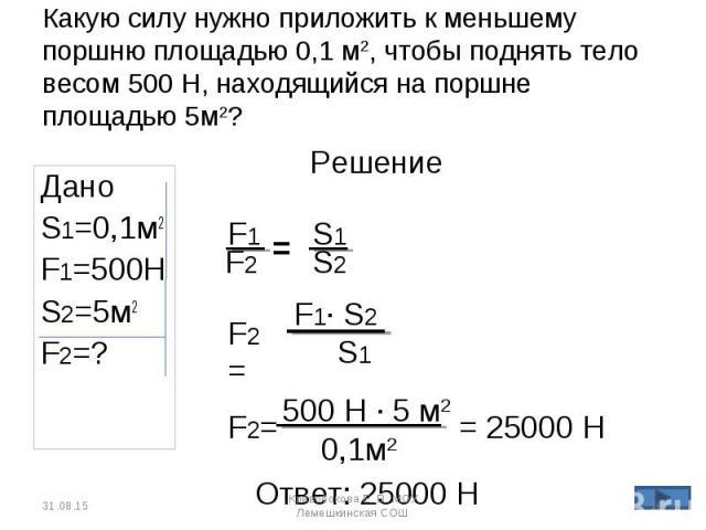 Дано Дано S1=0,1м2 F1=500H S2=5м2 F2=?