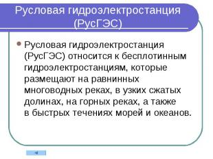Русловая гидроэлектростанция (РусГЭС) Русловая гидроэлектростанция (РусГЭС) отно