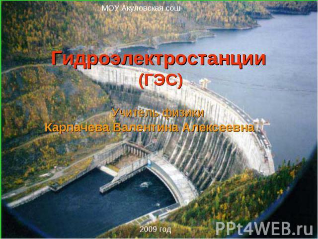 Гидроэлектростанции (ГЭС)