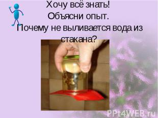 Хочу всё знать! Объясни опыт. Почему не выливается вода из стакана?