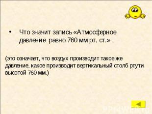 Что значит запись «Атмосферное давление равно 760 мм рт. ст.» Что значит запись