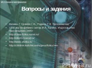 Физика-7 Громов С.В., Родина Р.Ф. Просвещение Физика-7 Громов С.В., Родина Р.Ф.