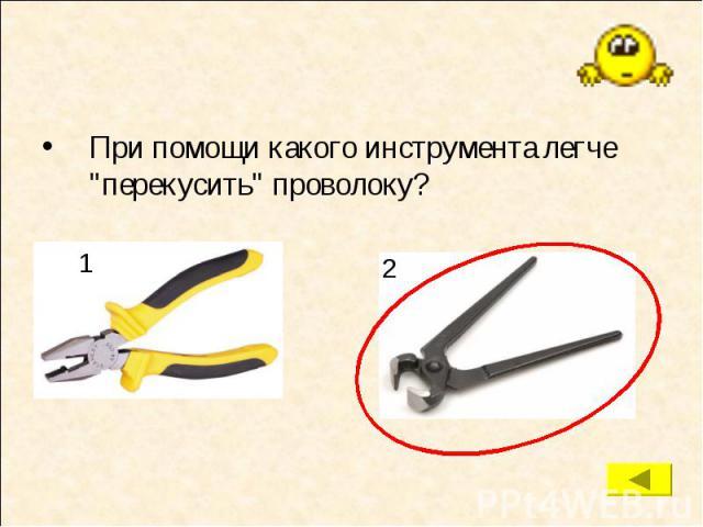 """При помощи какого инструмента легче """"перекусить"""" проволоку? При помощи какого инструмента легче """"перекусить"""" проволоку?"""