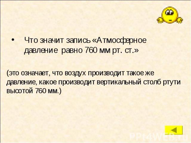 Что значит запись «Атмосферное давление равно 760 мм рт. ст.» Что значит запись «Атмосферное давление равно 760 мм рт. ст.»