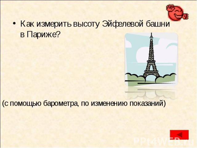 Как измерить высоту Эйфелевой башни в Париже? Как измерить высоту Эйфелевой башни в Париже?