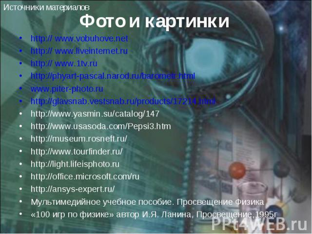http:// www.vobuhove.net http:// www.vobuhove.net http:// www.liveinternet.ru http:// www.1tv.ru http://phyart-pascal.narod.ru/barometr.html www.piter-photo.ru http://glavsnab.vestsnab.ru/products/17214.html http://www.yasmin.su/catalog/147 http://w…