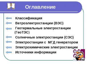 Оглавление Классификация Ветроэлектростанции (ВЭС) Геотермальные электростанции