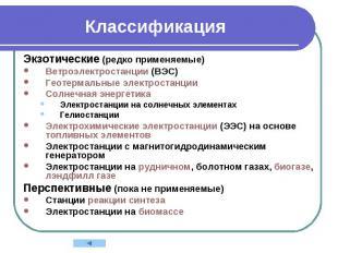Классификация Экзотические (редко применяемые) Ветроэлектростанции (ВЭС) Геотерм