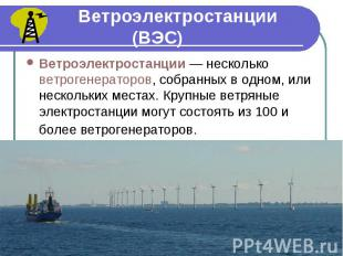Ветроэлектростанции (ВЭС) Ветроэлектростанции — несколько ветрогенераторов, собр