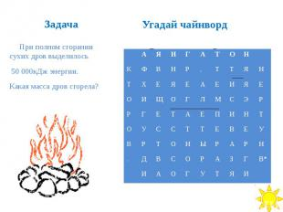 Задача При полном сгорании сухих дров выделилось 50 000кДж энергии. Какая масса