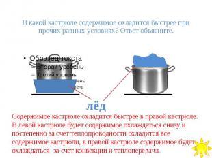 В какой кастрюле содержимое охладится быстрее при прочих равных условиях? Ответ