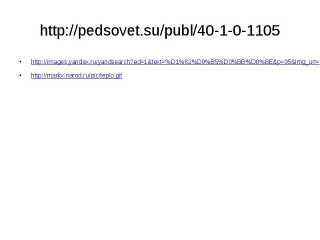 http://pedsovet.su/publ/40-1-0-1105 http://images.yandex.ru/yandsearch?ed=1&text=%D1%82%D0%B5%D0%BB%D0%BE&p=95&img_url=www.parfumsdecoeur.com%2FFileLib%2Fheaders%2FBodMain.jpg&rpt=simage http://markx.narod.ru/pic/teplo.gif