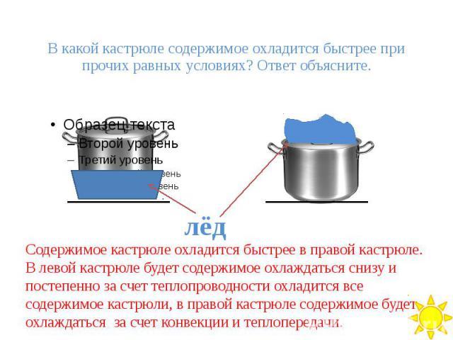 В какой кастрюле содержимое охладится быстрее при прочих равных условиях? Ответ объясните.