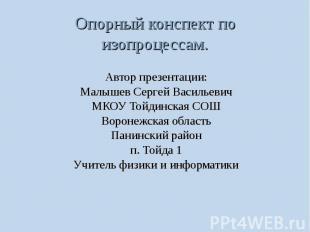 Опорный конспект по изопроцессам. Автор презентации: Малышев Сергей Васильевич М