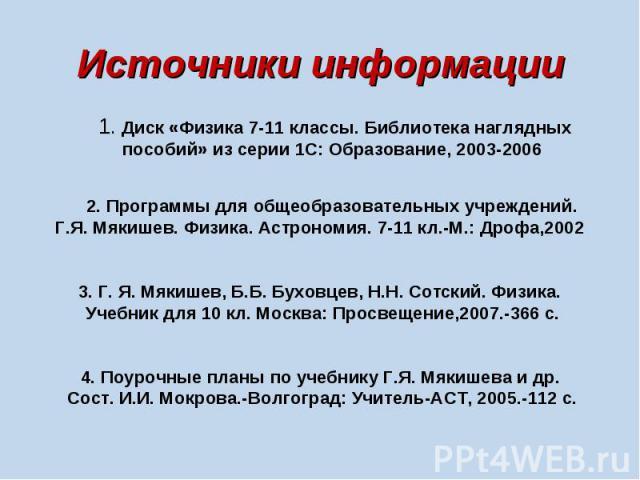 1. Диск «Физика 7-11 классы. Библиотека наглядных пособий» из серии 1С: Образование, 2003-2006 1. Диск «Физика 7-11 классы. Библиотека наглядных пособий» из серии 1С: Образование, 2003-2006 2. Программы для общеобразовательных учреждений. Г.Я. Мякиш…