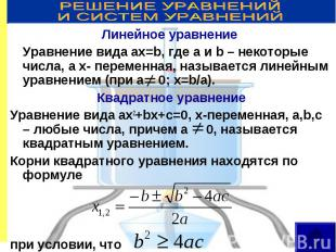 Линейное уравнение Линейное уравнение Уравнение вида ax=b, где a и b – некоторые