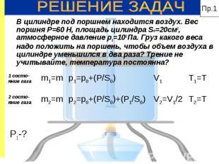 В цилиндре под поршнем находится воздух. Вес поршня Р=60 Н, площадь цилиндра S0=