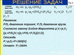 Решение: Решение: P/S0-давление поршня; P1/S0-давление груза. Согласно закону Бо