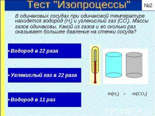 В одинаковых сосудах при одинаковой температуре находятся водород (Н2) и углекис