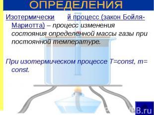 Изотермически й процесс (закон Бойля-Мариотта) – процесс изменения состояния опр