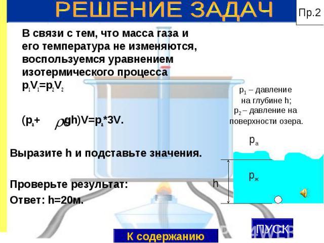 В связи с тем, что масса газа и его температура не изменяются, воспользуемся уравнением изотермического процесса p1V1=p2V2 В связи с тем, что масса газа и его температура не изменяются, воспользуемся уравнением изотермического процесса p1V1=p2V2 (pа…