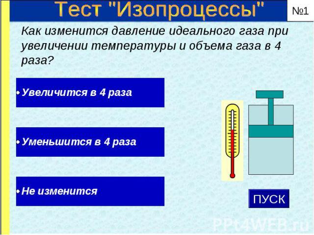Как изменится давление идеального газа при увеличении температуры и объема газа в 4 раза? Как изменится давление идеального газа при увеличении температуры и объема газа в 4 раза?