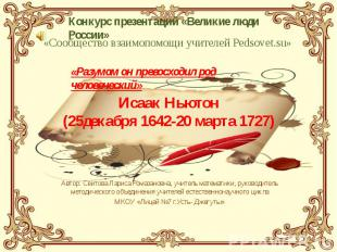 Исаак Ньютон (25декабря 1642-20 марта 1727) Автор: Сеитова Лариса Ромазановна, у
