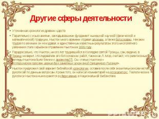Другие сферы деятельности Уточнённая хронология древних царств Параллельно с изы