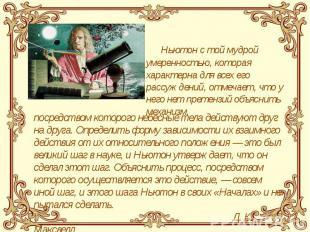 Ньютон с той мудрой умеренностью, которая характерна для всех его рассуждений, о