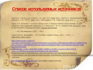 Список используемых источников Ньютон И. «Лекции по оптике»,— М.: АН СССР, 1946,