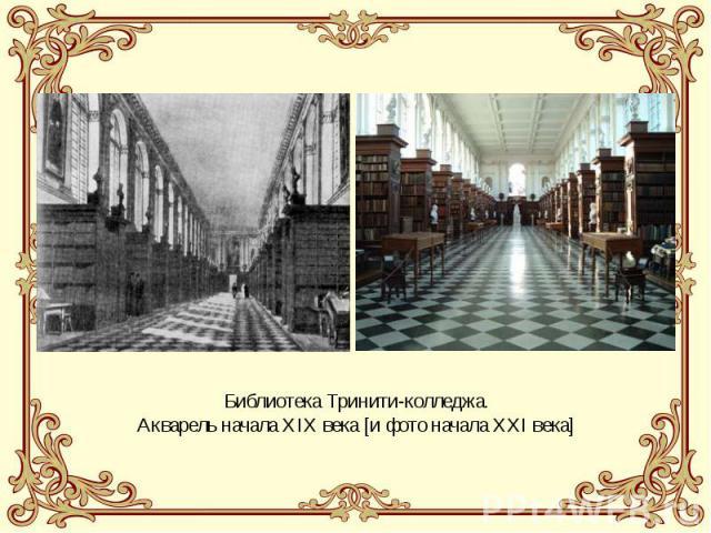 Библиотека Тринити-колледжа. Акварель начала XIX века [и фото начала XXI века]