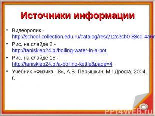 Видеоролик - http://school-collection.edu.ru/catalog/res/212c3cb0-88cd-4a6e-b641