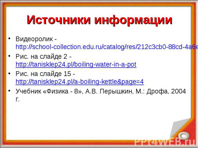 Видеоролик - http://school-collection.edu.ru/catalog/res/212c3cb0-88cd-4a6e-b641-4328bf7be103/view/ Видеоролик - http://school-collection.edu.ru/catalog/res/212c3cb0-88cd-4a6e-b641-4328bf7be103/view/ Рис. на слайде 2 - http://tanisklep24.pl/boiling-…