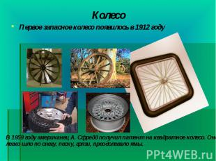 Первое запасное колесопоявилось в 1912 году Первое запасное колесопо