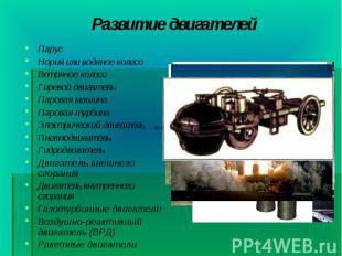 Парус Парус Нория или водяное колесо Ветряное колесо Гиревой двигатель Паровая м