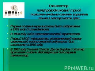 Первые полевые транзисторы были изобретены в1928годуЛилиенфель