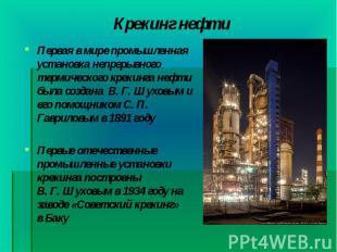Первая в мире промышленная установка непрерывного термического крекинга нефти бы