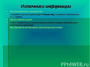 http://www.bibliotekar.ru/encAuto/4.htm http://www.bibliotekar.ru/encAuto/4.htm