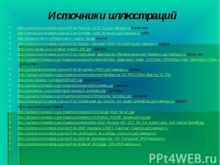 http://commons.wikimedia.org/wiki/File:Picswiss_JU-17-31.jpg?uselang=ru Колесниц