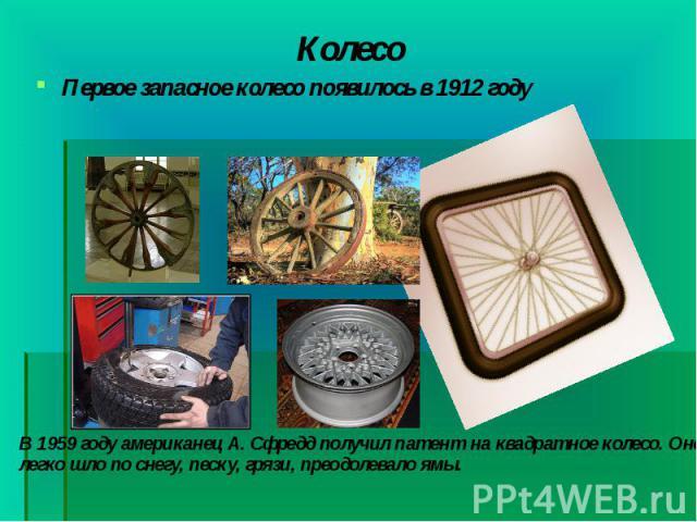Первое запасное колесопоявилось в 1912 году Первое запасное колесопоявилось в 1912 году