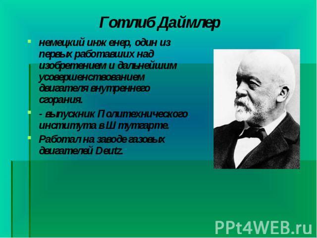 немецкий инженер, один из первых работавших над изобретением и дальнейшим усовершенствованием двигателя внутреннего сгорания. немецкий инженер, один из первых работавших над изобретением и дальнейшим усовершенствованием двигателя внутреннего сгорани…