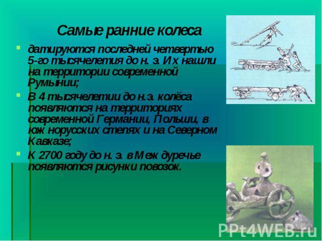 датируются последней четвертью 5-го тысячелетия дон.э. Их нашли на территории современной Румынии; датируются последней четвертью 5-го тысячелетия дон.э. Их нашли на территории современной Румынии; В 4 тысячелетиидо н.э…
