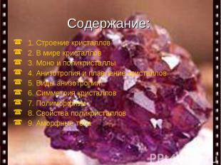 Содержание: 1. Строение кристаллов 2. В мире кристаллов 3. Моно и поликристаллы