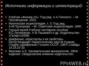 Источники информации и иллюстраций: Учебник «Физика-10»: Под ред. А.А.Пинского.