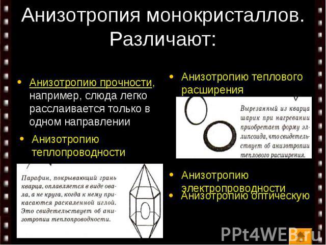 Анизотропия монокристаллов. Различают: Анизотропию прочности, например, слюда легко расслаивается только в одном направлении