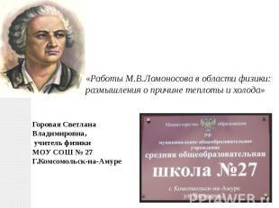 «Работы М.В.Ломоносова в области физики: размышления о причине теплоты и